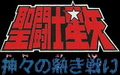 Saint seiya kamigami no atsuki tatakai online dating. find hidden profiles on dating sites.