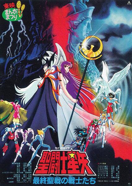 [Anime do Mês] - Os Cavaleiros do Zodíaco Poster
