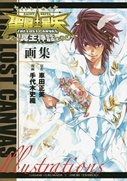 Saint Seiya: The Lost Canvas Meio Shinwa Artbook
