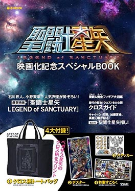 Saint Seiya Legend of Sanctuary e-Mook
