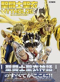 Saint Seiya Mythology