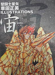 Sora Saint Seiya Illustrations