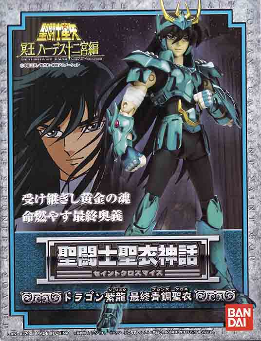 Shiryu de Dragão V3
