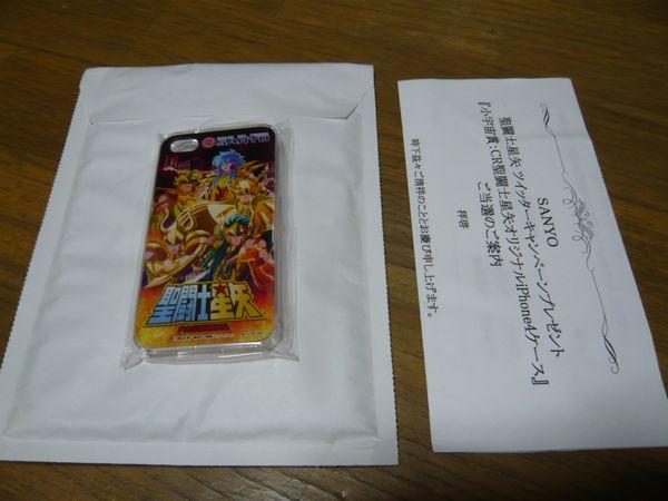 Fundas de Saint Seiya para el iPhone 4 Capa_iphone4_pachinko_2