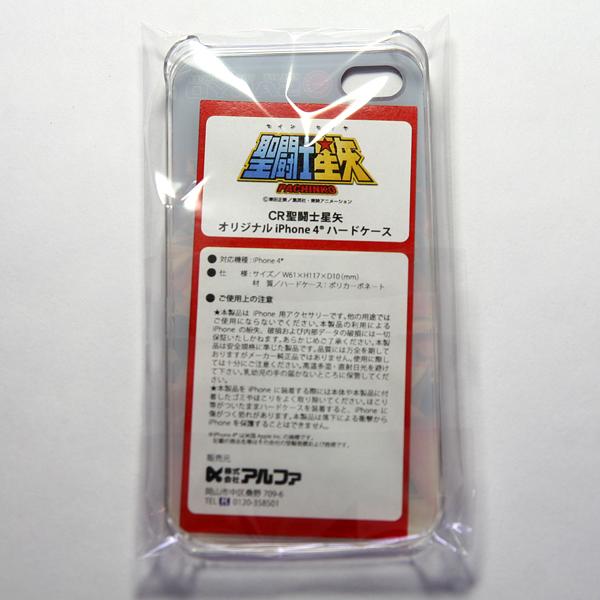 Fundas de Saint Seiya para el iPhone 4 Capa_iphone4_pachinko_4