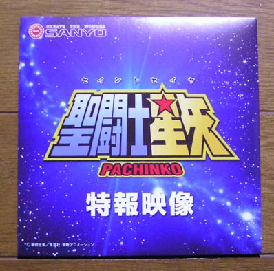 Seiya CR Pachinko Game Promotion Video. - Página 2 Dvd_pachinko_1