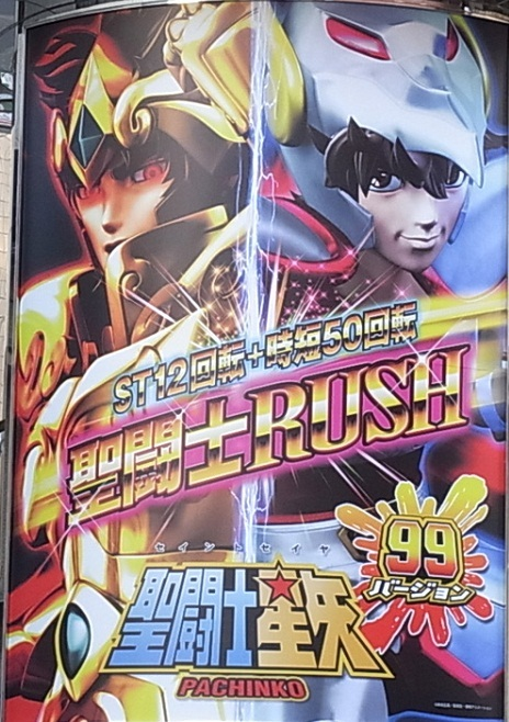 Seiya CR Pachinko Game Promotion Video. - Página 5 Pachinko_new_maquina_2