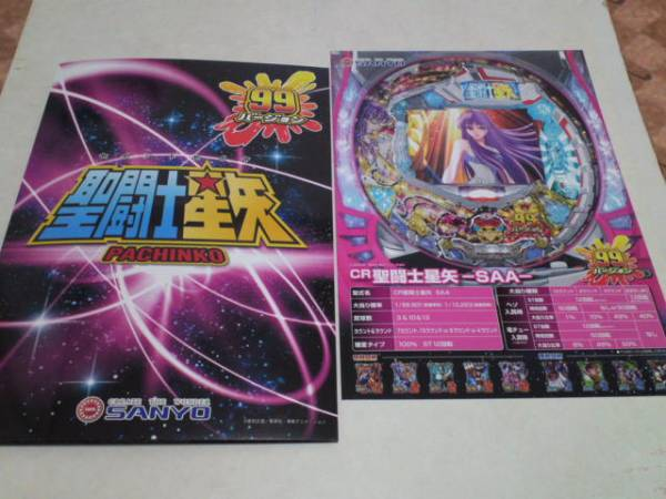 Seiya CR Pachinko Game Promotion Video. - Página 5 Pachinko_new_maquina_4