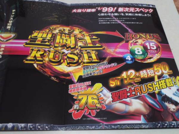 Seiya CR Pachinko Game Promotion Video. - Página 5 Pachinko_new_maquina_5