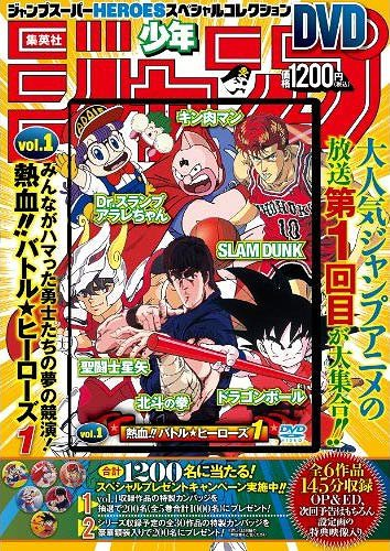 JUMP Magazine Super Heroes Special Collection DVD Vol.1
