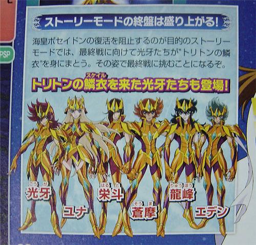 [Games] - Saint Seiya Ômega para PSP - Página 2 Omega_psp_marina_1
