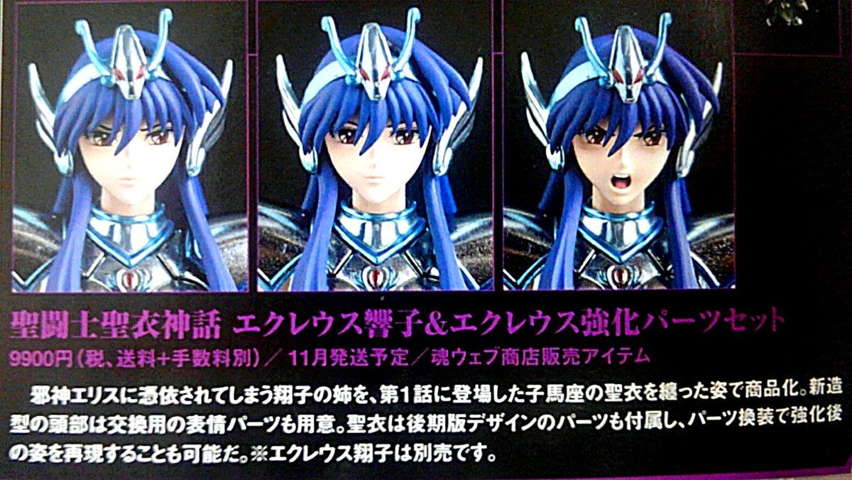 [Comentários] Shoko de Cavalo Menor - Página 2 Kyoko_myth_3
